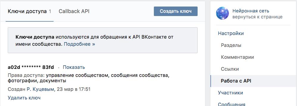 бот вконтакте онлайн