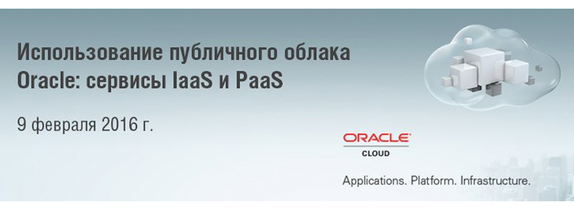Регистрация на вебинар «Использование публичного облака Oracle: сервисы IaaS и PaaS»