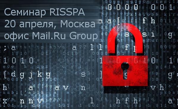 Приглашаем на семинар RISSPA 20 апреля