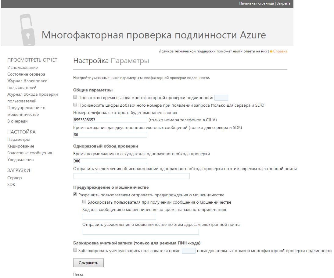 MFA portal