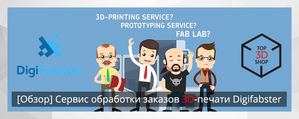 [Обзор] Сервис обработки заказов 3D-печати Digifabster