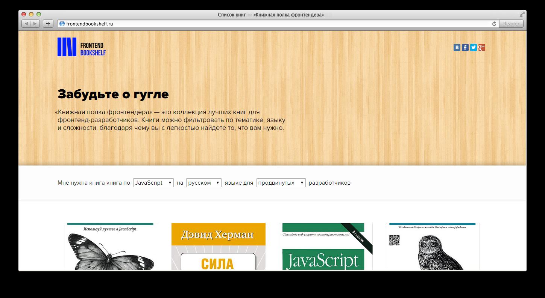 «Книжная полка фронтендера» — как гугл, только лучше