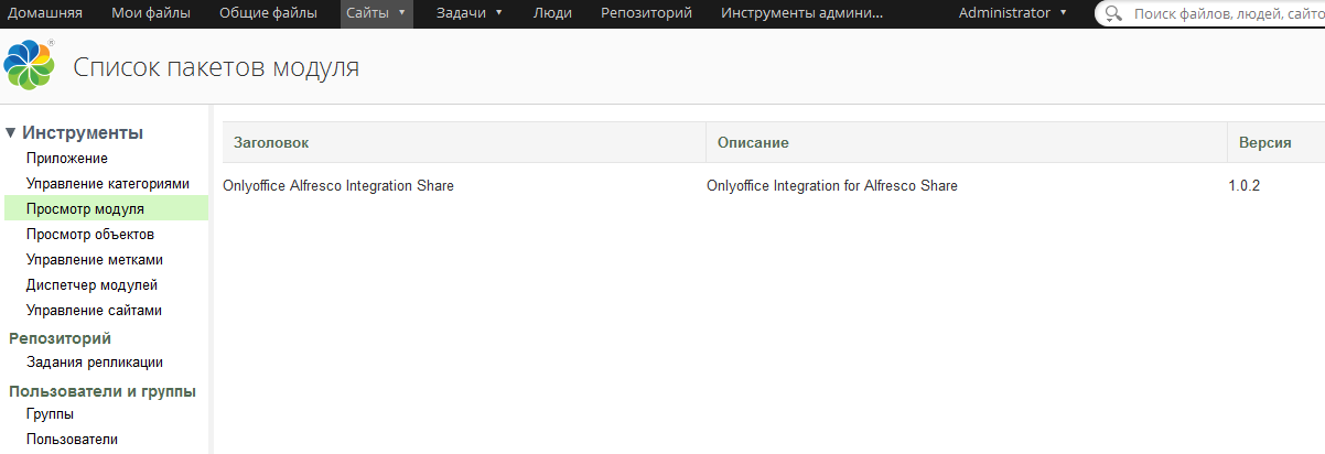 Установка плагина onlyoffice alfresco контрольный лист  image