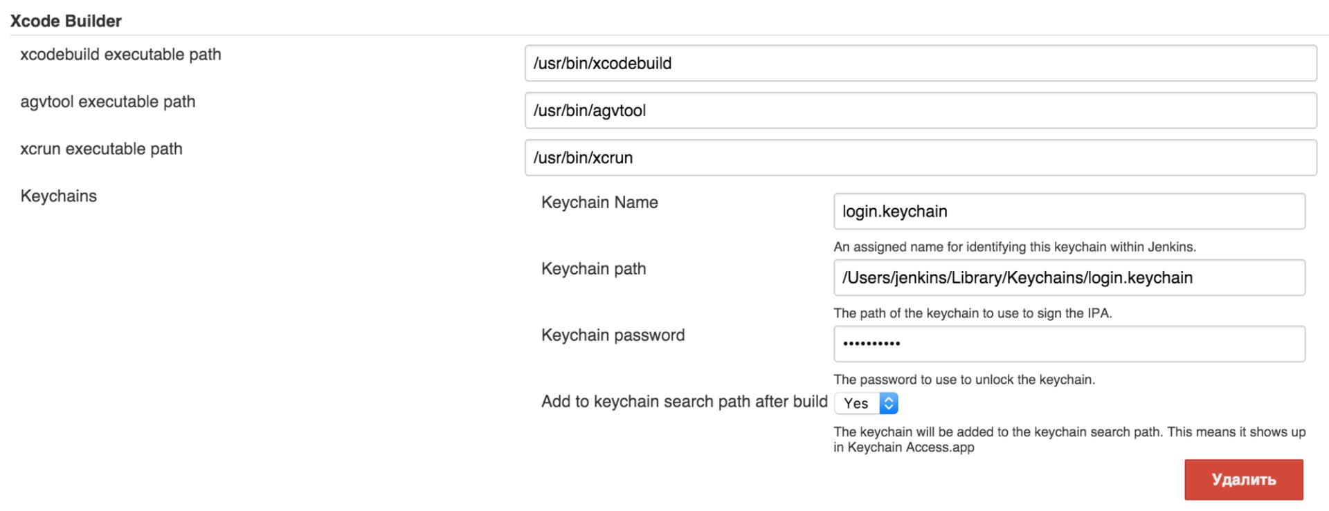 Как за день поднять CI для iOS-разработчиков / Блог компании Лайв