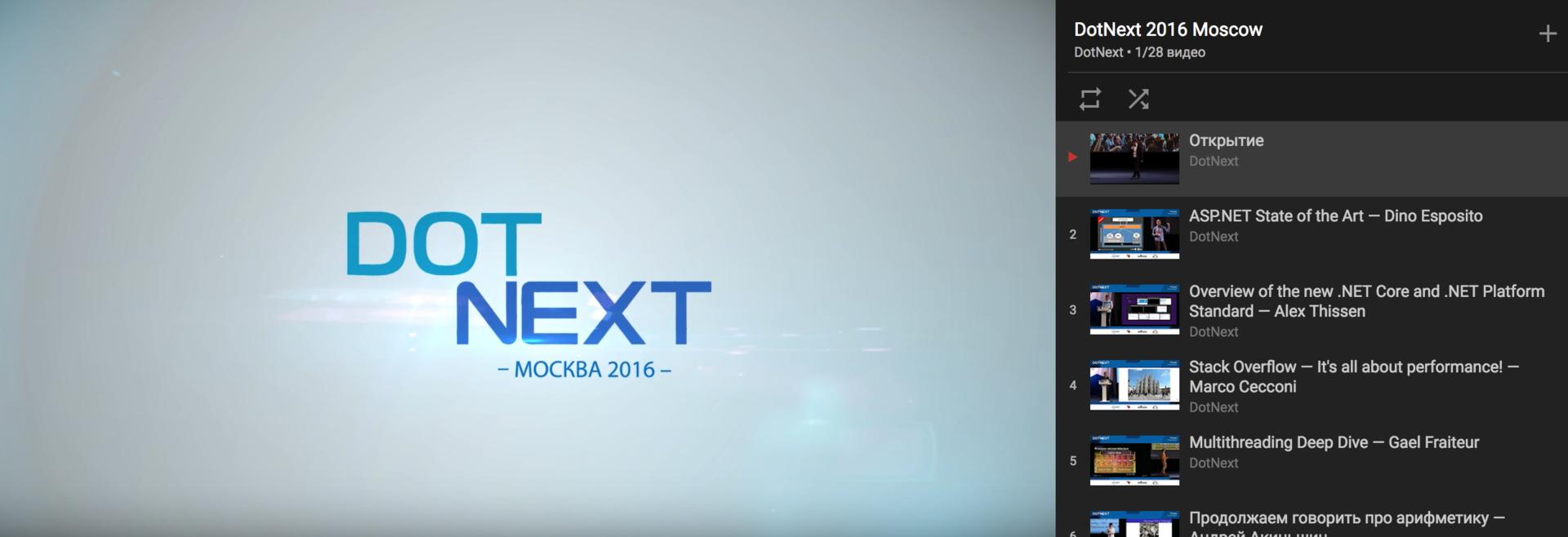 Видеозаписи лучших докладов DotNext 2016 Moscow: Перфоманс, CLR и функциональное программирование на .NET