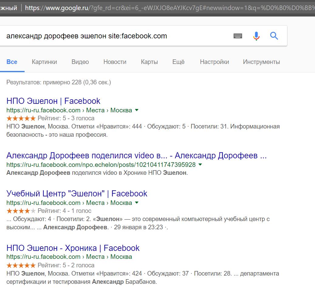 Как «пробить» человека в Интернет: используем операторы Google и логику
