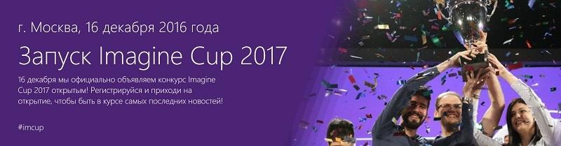16 декабря — официальный запуск конкурса Imagine Cup в России! Приходите, чтобы узнать подробности