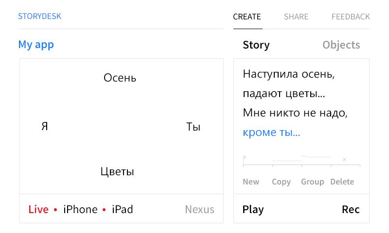 Storydesk — мой несуществующий чудо-проектировщик
