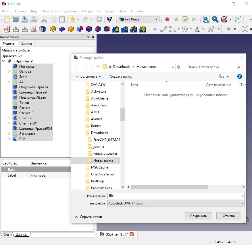 Почему не эспортируется файл из FreeCAD в DWG? — Toster ru