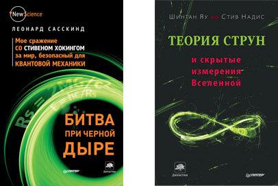 Переиздание книг из серии New Science