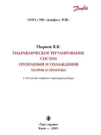 Гидравлическое регулирование систем отопления и холодоснабжения. Пырков 2005