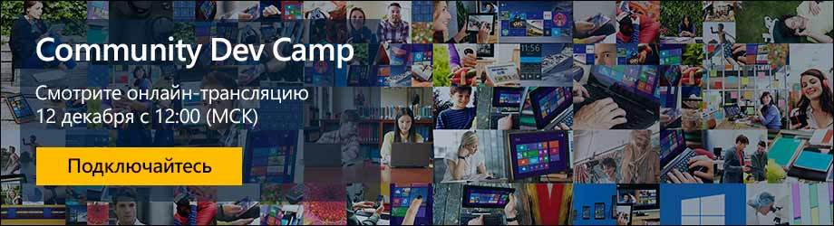 Сегодня в 12:00 (МСК) смотрите Community DevCamp онлайн