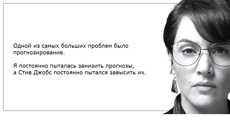 [Перевод] Джоанна Хоффман — «ангел-хранитель» Стива Джобса