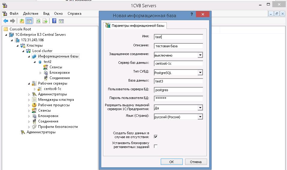 1с переход с файл на сервер проводки по продаже через терминал 1с