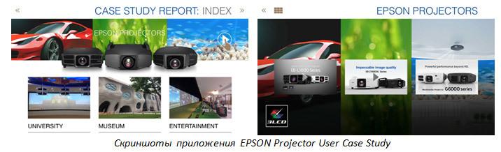 Путеводитель помиру инсталляционных проекторов Epson— приложение EPSON Projector User Case Study