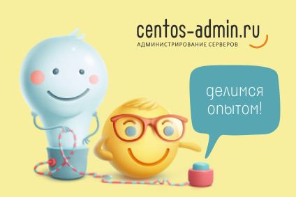 Centos-admin.ru - ділимося досвідом!