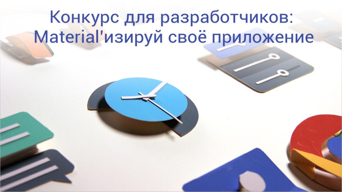 Время материализоваться: конкурс по Material Design от Google