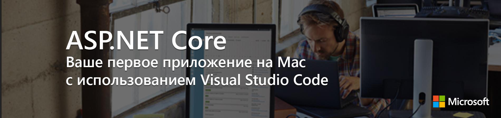ASP.NET Core: Ваше первое приложение на Mac c использованием Visual Studio  ...