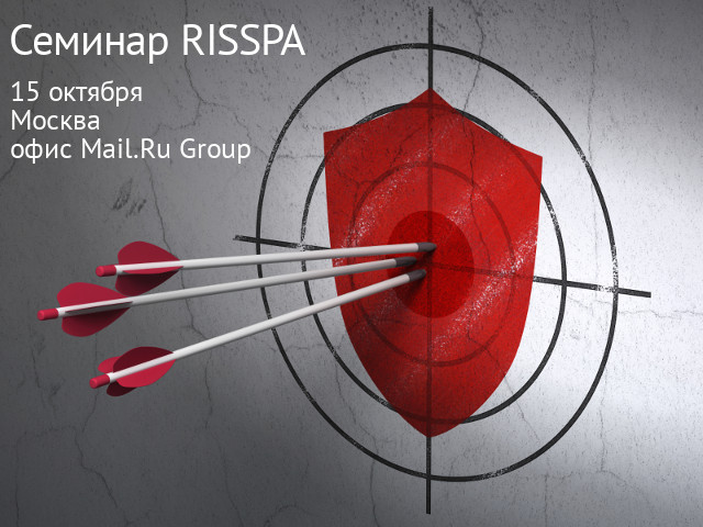 Приглашаем на семинар «Практика выбора решений для защиты от угроз нулевого дня и целевых атак»