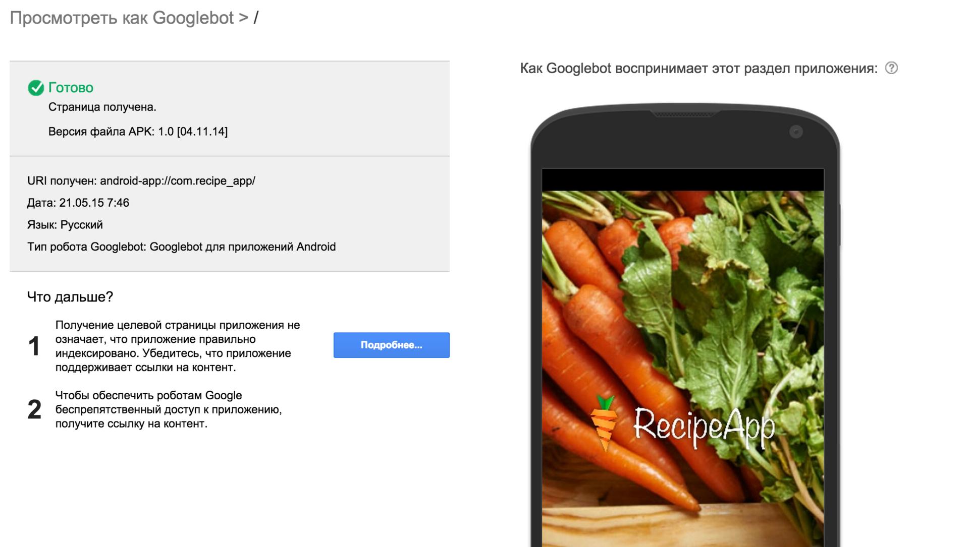 Просмотреть приложение как Googlebot