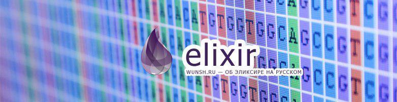 Elixir в биоинформатике