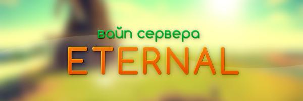 Вайп на сервере Eternal