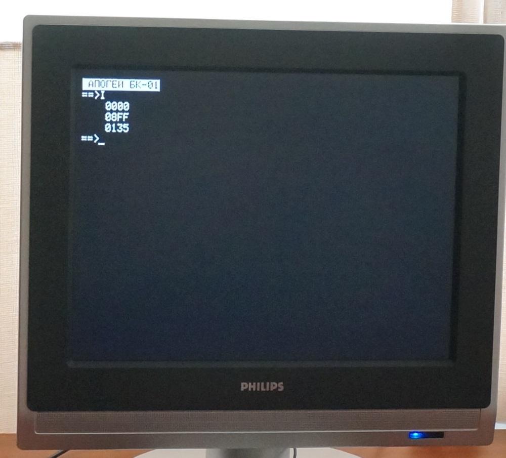 Персональная электронная вычислительная машина «Апогей БК-01»