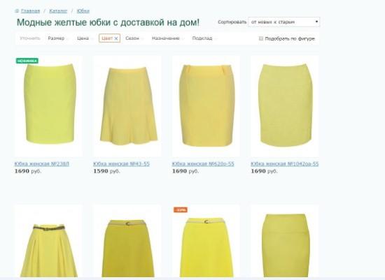 Комбинированные юбки с доставкой