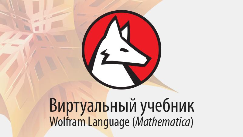 Виртуальный учебник Wolfram Language (Mathematica)