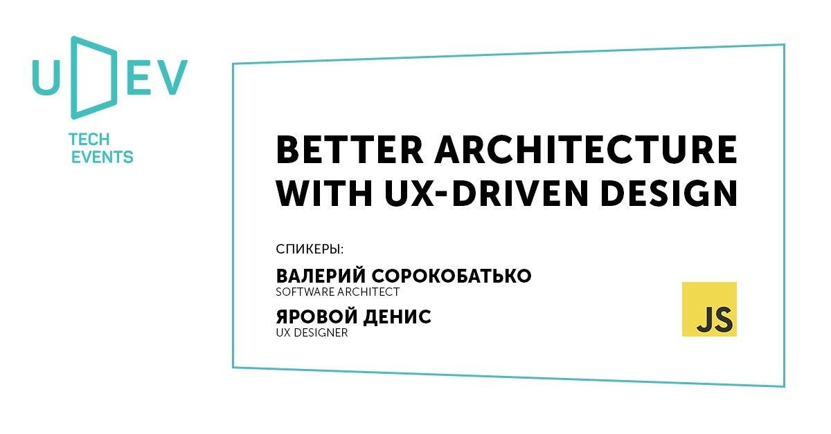 uDev tech events: Харьков, 9 августа. Better Architecture with UX-Driven De ...