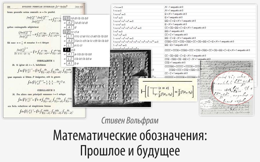 [Перевод] Математические обозначения: Прошлое и будущее