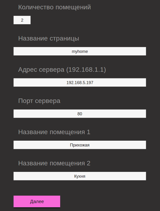 Онлайн-конструктор «умного дома»