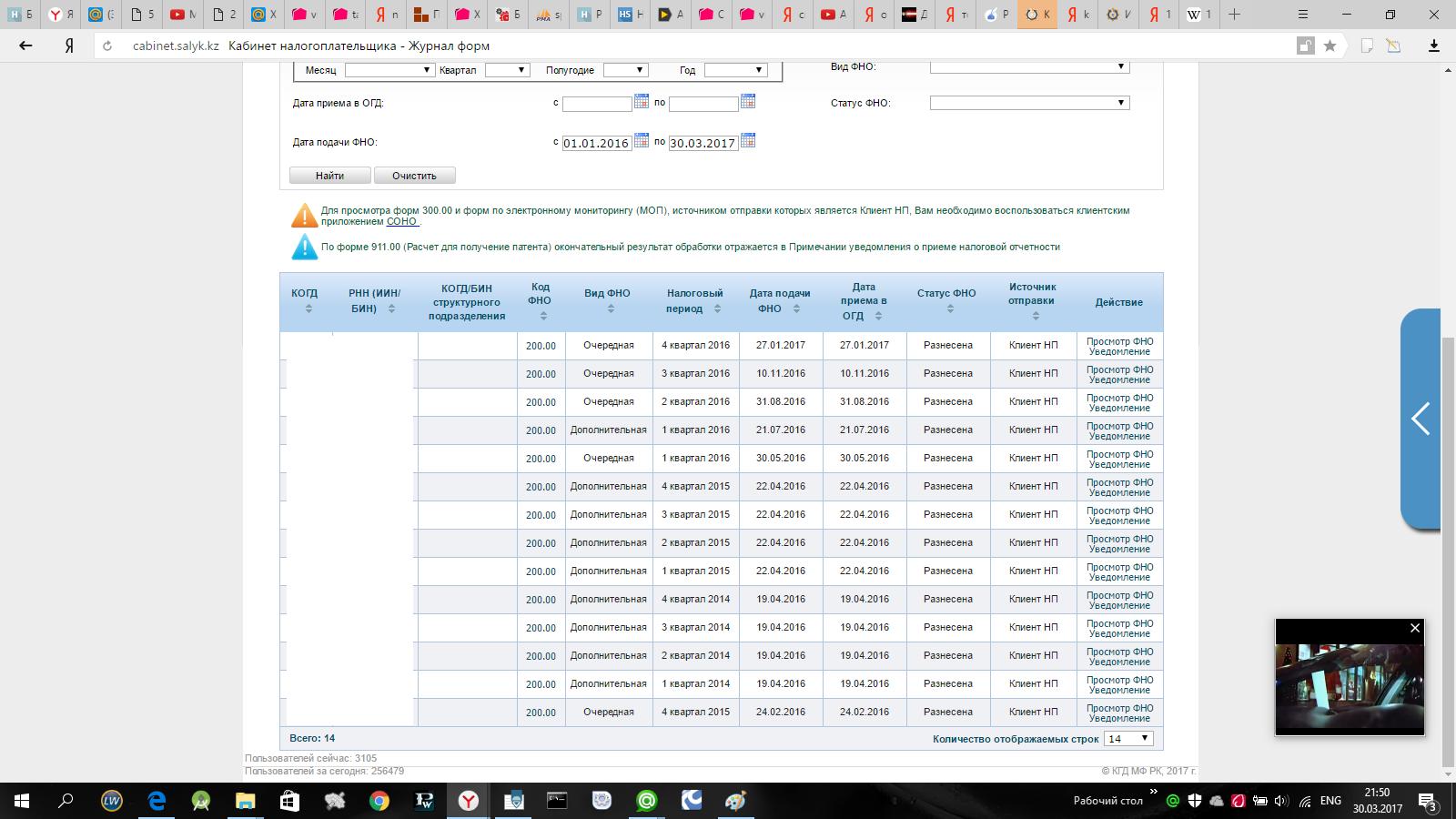 Прочие услуги и работы 100.00 форма налог поиск суррогатных матерей частные объявления