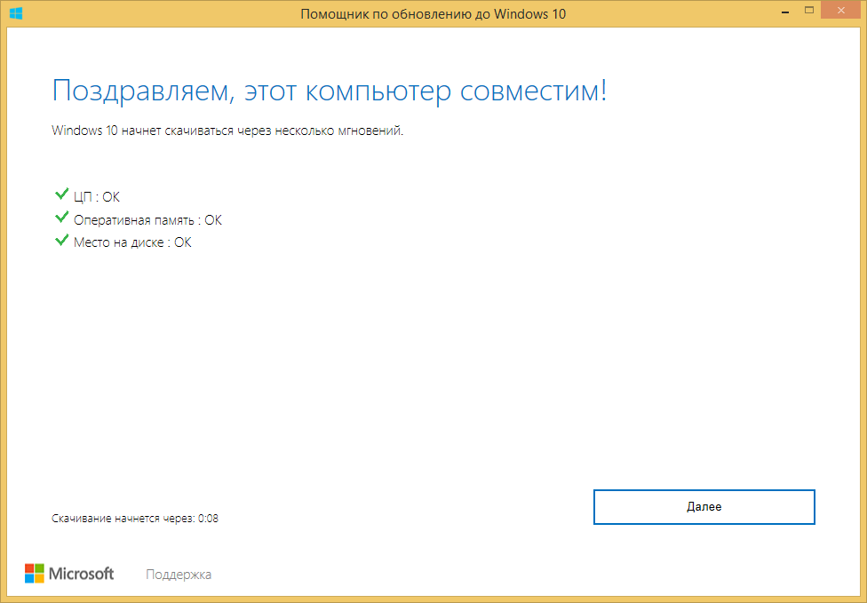 Как обновить нелицензионный windows 7 до windows 10