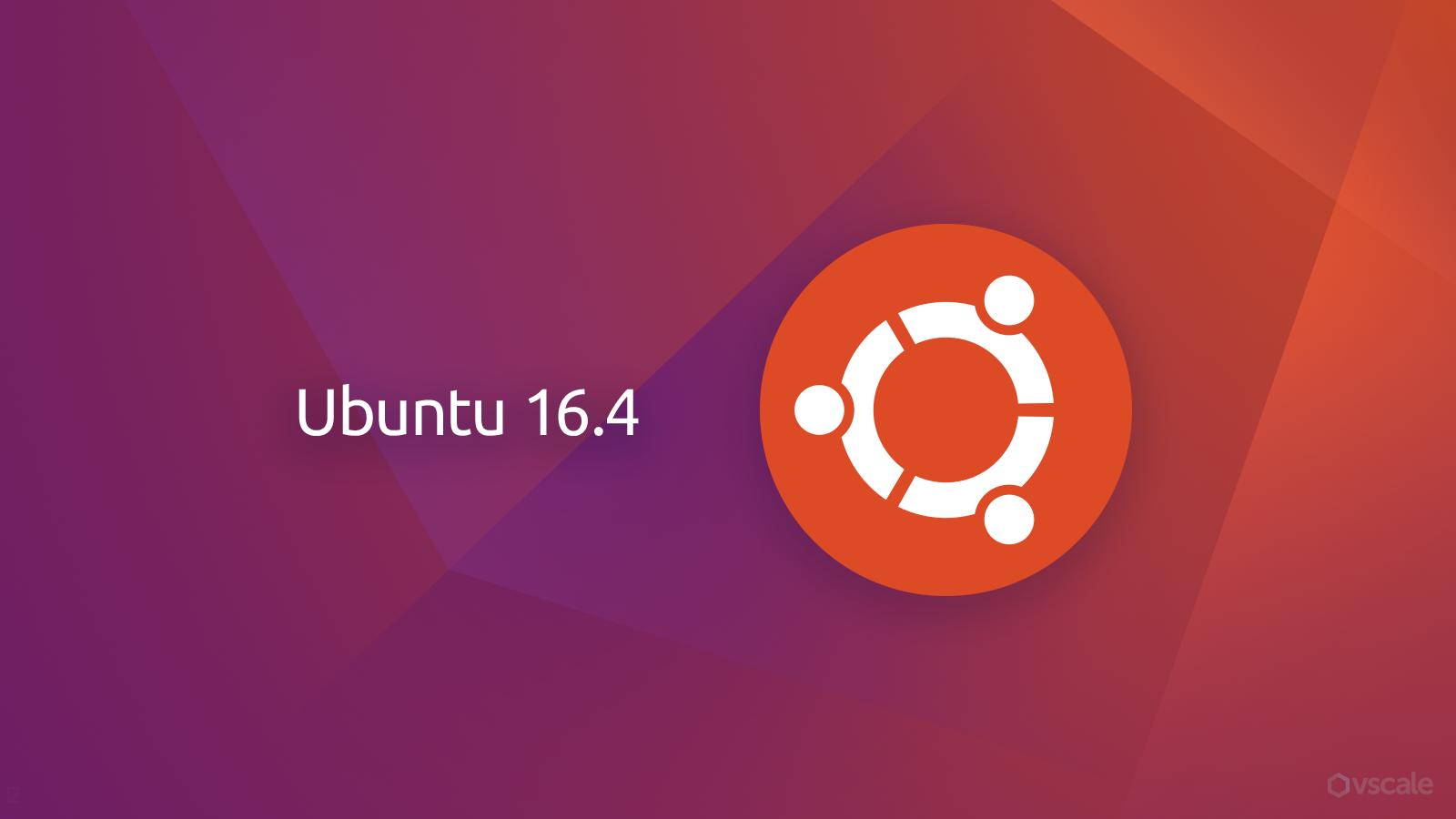 Ubuntu Server 16.04: что нового