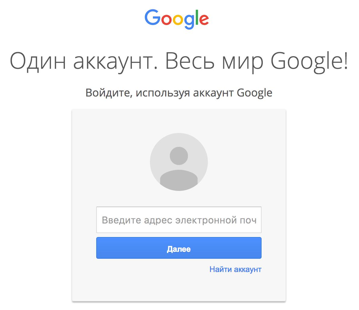 вхід в google