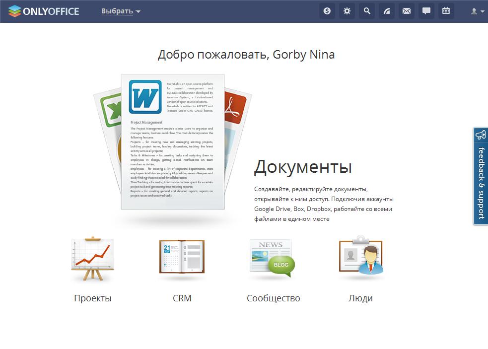 Первые шаги к онлайн-офису на Linux или как мы портировали под Mono