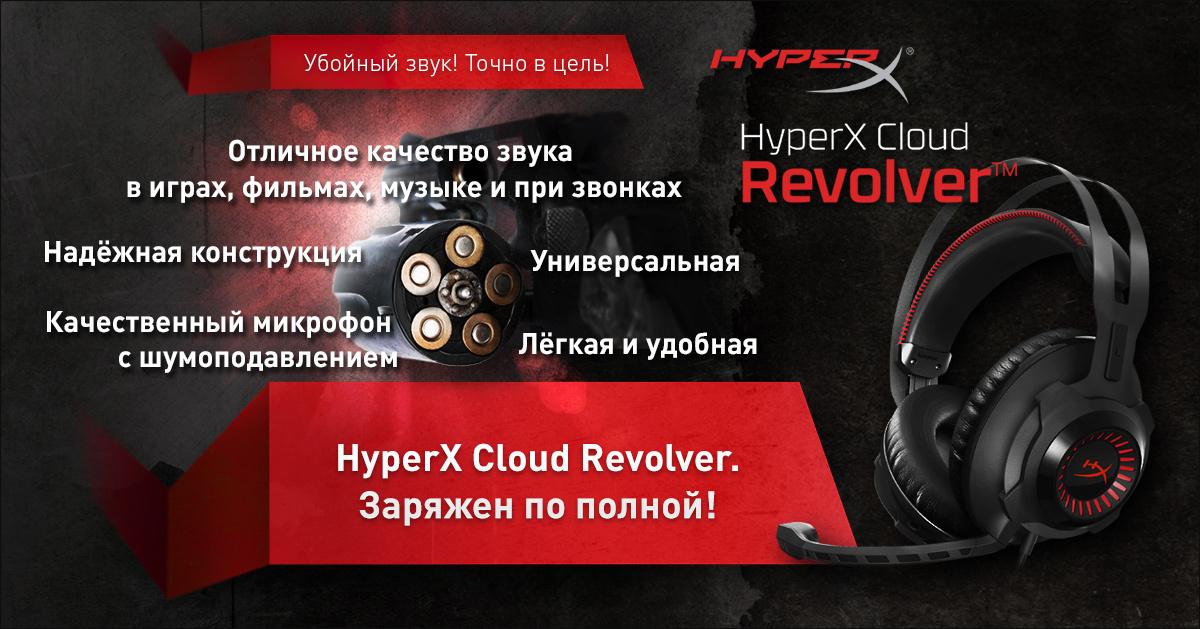 HyperX Cloud Revolver — гарнитура без осечек