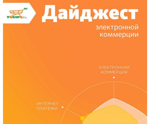 Дайджест электронной коммерции за 2016-й г.