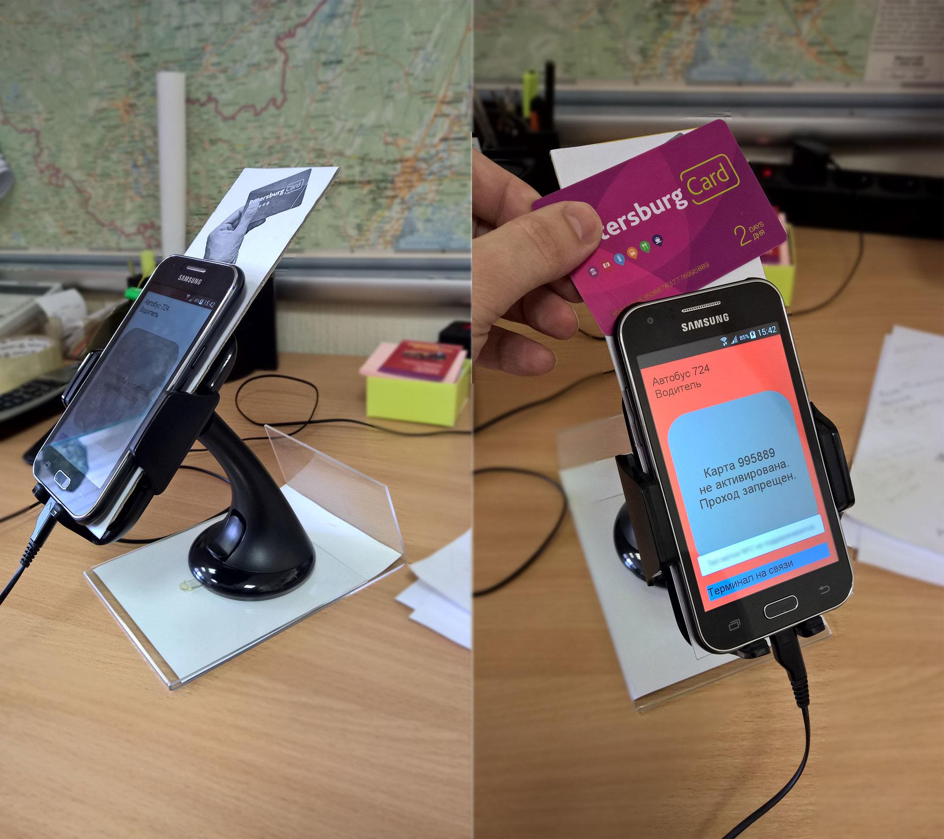 Пассивная NFC-планка для удобного считывания карт смартфоном