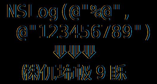 NSLog(123456789) != 123456789