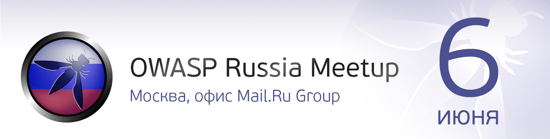 Приглашаем на OWASP Russia Meetup 6 июня