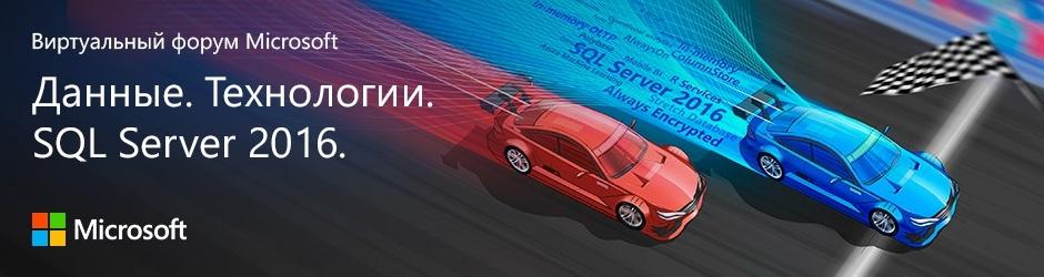 Участвуйте сегодня 8 июня в виртуальном форуме «Данные. Технологии. SQL Ser ...