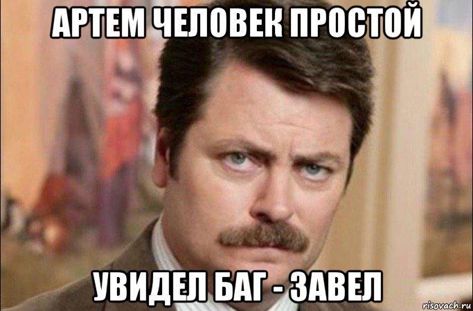 Увидел - Завели
