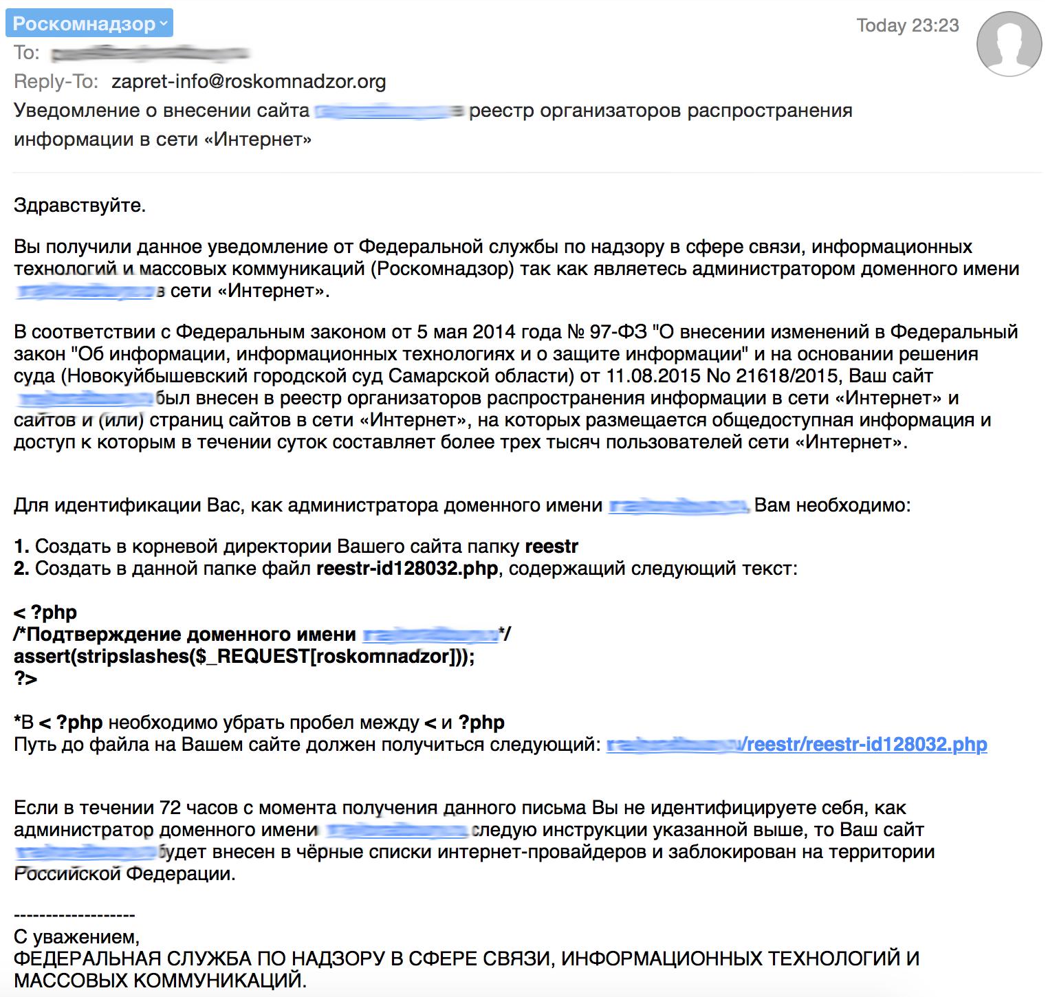 Творческая попытка взлома сайта: пишут от имени Роскомнадзора