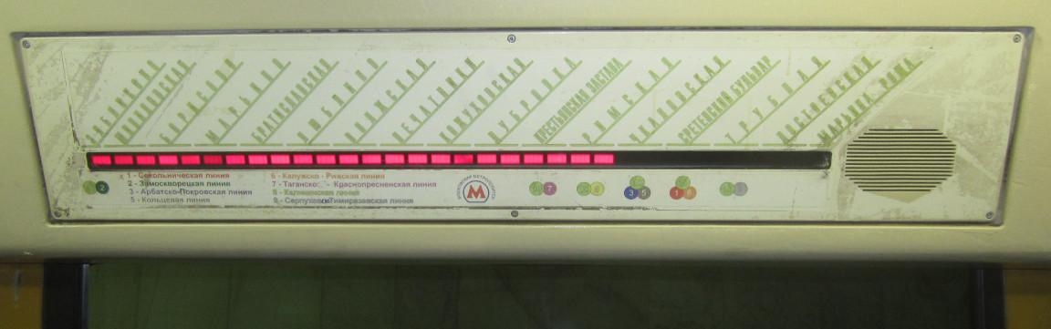 Индикатор выполнения из светодиодов над дверями вагона с названиями станций на Люблинско-Дмитровской (салатовая) линии