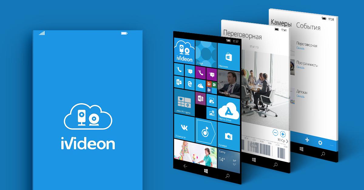 Видеонаблюдение на Windows Phone 10