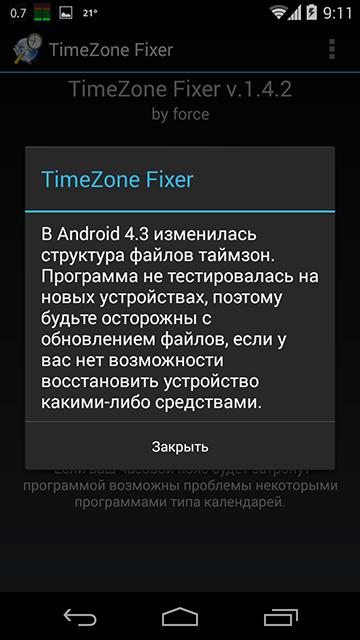 установить точное время на телефон - фото 8