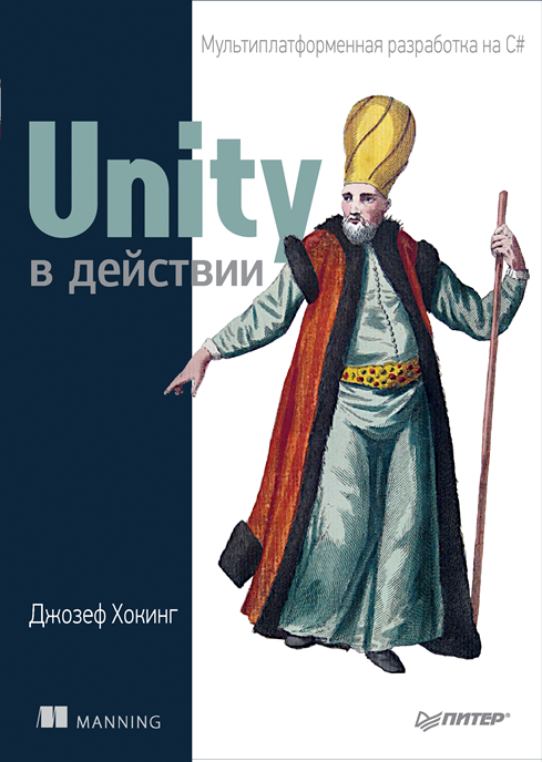 Unity in operation. Multiplatform development on C#