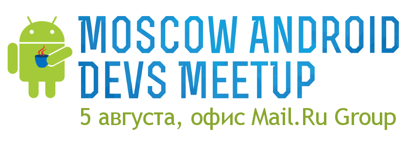 Moscow Android Devs Meetup 5 августа